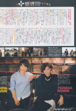 Tsubasa Honda, Fukushi Sota для NON-NO September 2013