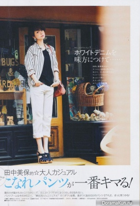 Tanaka Miho для Mina September 2013