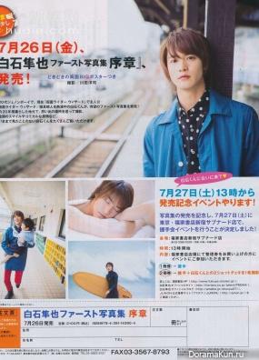Shiraishi Shunya для Junon August 2013