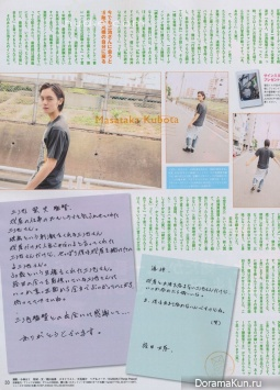Kubota Masataka для Junon August 2013
