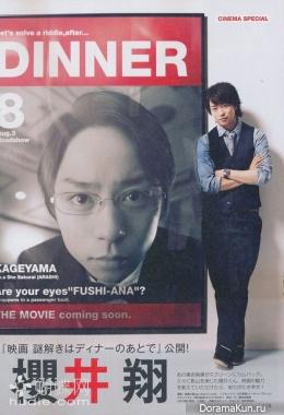 Sakurai Sho (Arashi) для NON-NO September 2013