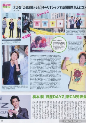 Arashi для DUET August 2013