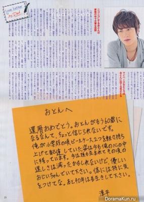Mizobata Junpei для Junon August 2013