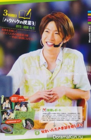Arashi для QLAP! August 2013