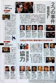 Takuya Kimura Tv Japan September 2007