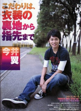 Tackey & Tsubasa для May January 2006