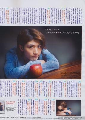 Miura Haruma для Junon August 2013