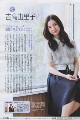 Yoshitaka Yuriko для Ray August 2013