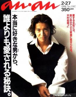 Takuya Kimura для AnAn 1998 No 1107