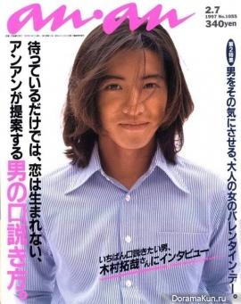 Takuya Kimura для AnAn 1997 No 1055