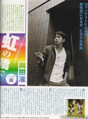 Junichi Okada для Myojo March 2008