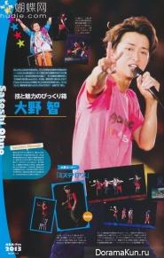 Arashi для QLAP! November 2013