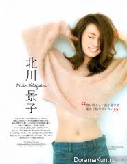 Kitagawa Keiko для VOCE February 2014