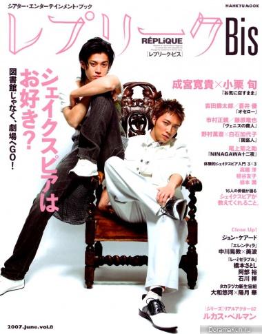 Oguri Shun и Hiroki Narimiya