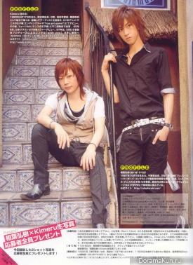 Aiba Hiroki и Kimeru