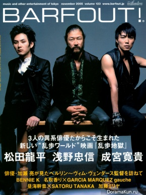 Hiroki Narimiya для Barfout! November 2005