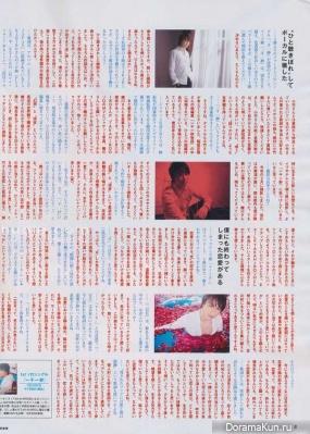 Takahiro для Junon August 2013