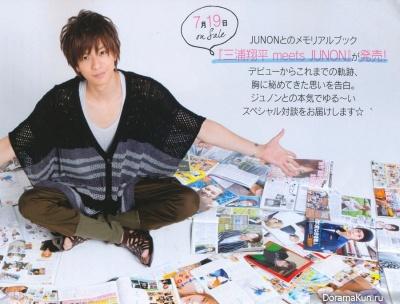 Shohei Miura для Junon August 2013