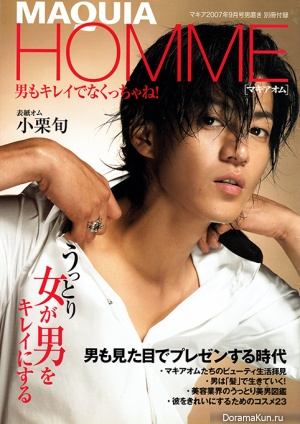 Oguri Shun для MAQUIA HOMME September 2007