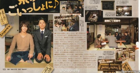 Kamenashi Kazuya для MYOJO January 2014