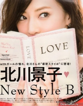 Keiko Kitagawa для With January 2013