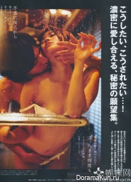 Naoki Yamamoto, Emoto Junko, Taisuke Fujigaya для AnAn 2013 Vol. 1868