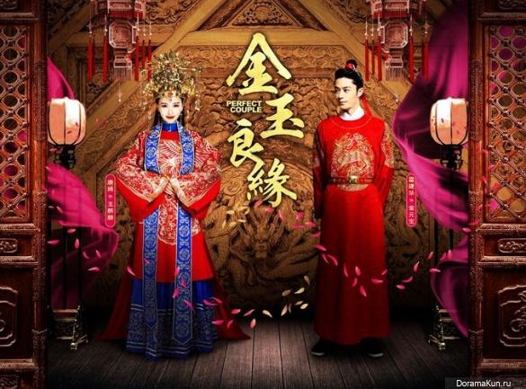 Jin Yu Liang Yuan