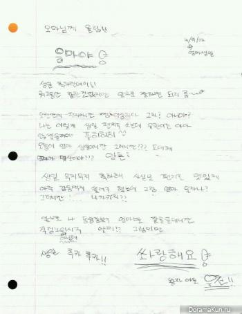 Письмо Ючона матери