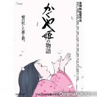 Сказания о принцессе Кагуя