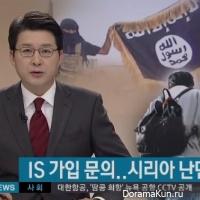 Пропавший корейский студент присоединился к ИГИЛ?