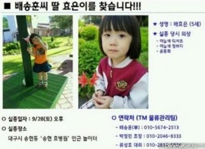 Super Junior просят о помощи найти девочку