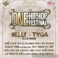 Окончательный список выступающих на '2013 One Hip Hop Festival'