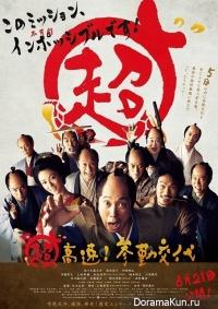 Mission Impossible: Samurai