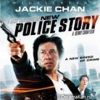 Полицейская история 4