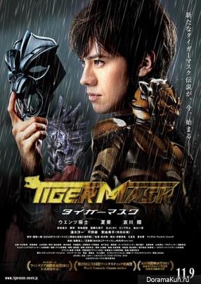 Тигр в Маске