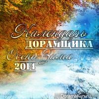 Календарь Дорамщика Осень-Зима 2014
