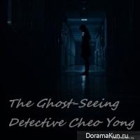 Детектив, Видящий Призраков