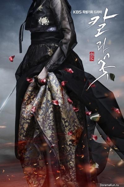 Цветок и Нож постер
