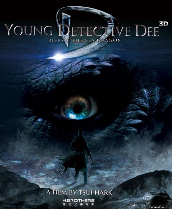детектив ди постер