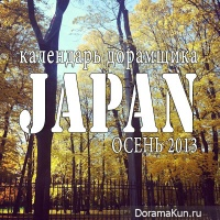 Календарь Япония 0сень 2013