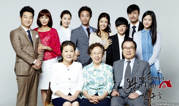 Семья Короля