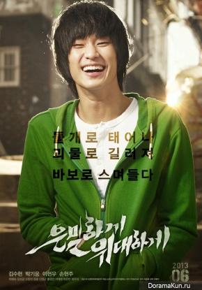 secretly greatly soo hyun