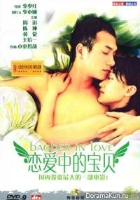 Baober in Love