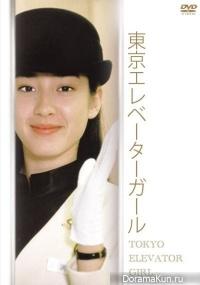 Tokyo Elevator Girl