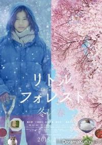 Ritoru Foresuto Fuyu Hen • Haru Hen