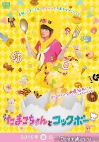 Tamako chan to Kokkubo
