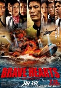 Храбрые сердца