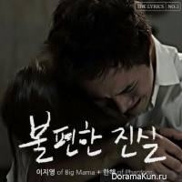 Ли Джи Ён из Big Mama и Ханхэ из Phantom