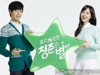 Lee Hyun Woo и Jin Se Yeon