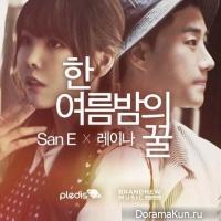 San E и Raina